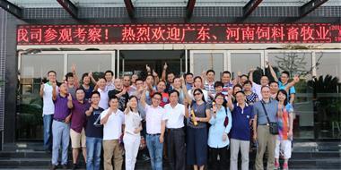 bwin国际娱乐公司组织全国各地畜牧业考察团技术研讨会