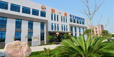 亚博体育下载地址中心生产基地全面投入使用
