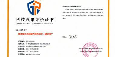 公司新产品L-硒代蛋氨酸制备技术通过科技成果评价